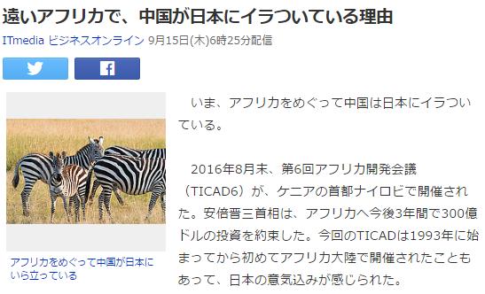 ニュース1 アフリカと日本
