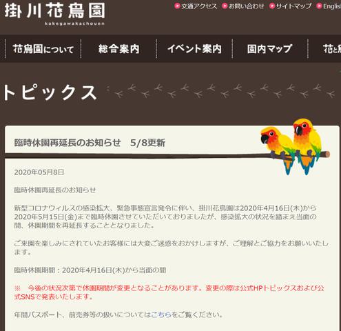 掛川花鳥園1