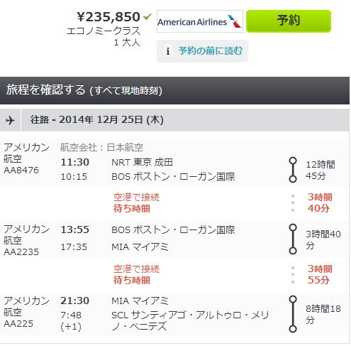 ウユニ AA Timetable1