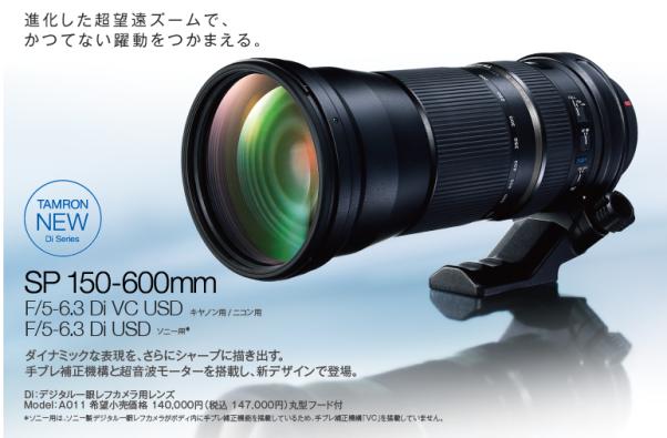 Tamron 150-600mm 1