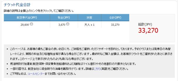 台湾 Air3 料金