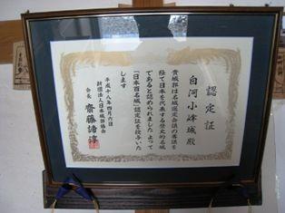 2010年 大内宿・会津・白河 297
