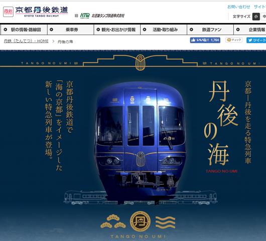 京都丹後鉄道1