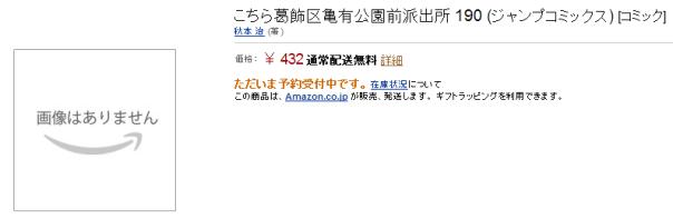 こちかめ 最新刊