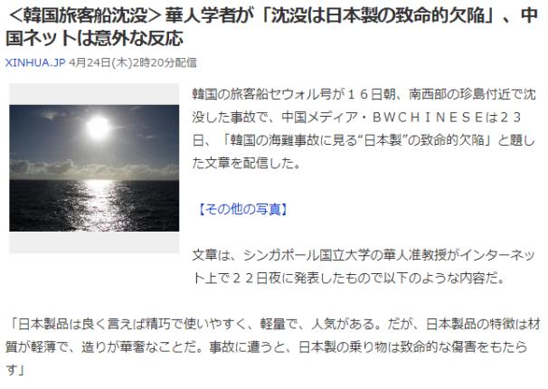 今日のボヤキ5 韓国船沈没
