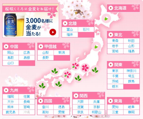 桜0 全国