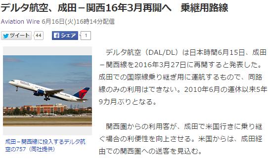 航空ネタ12 デルタ航空