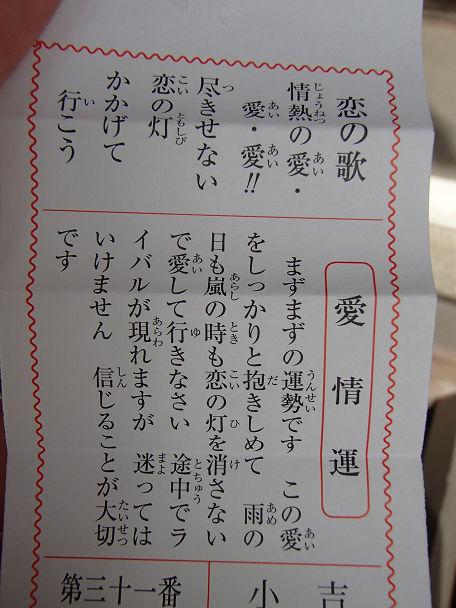 3 (10)おみくじ