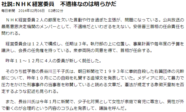 今日のボヤキ 3社説 経営委員を批判