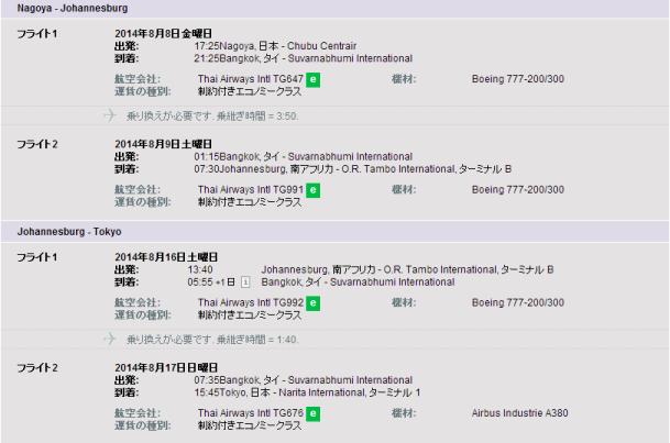 南ア TG timetable