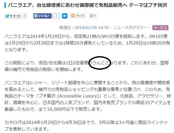 航空ニュース バニラ うんこ