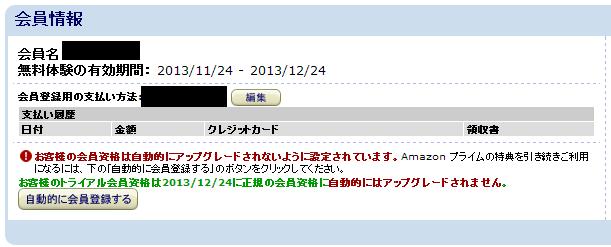 Amazon かいじょ