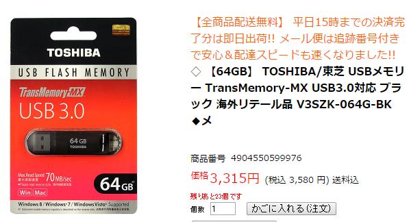 64GB USBmemory