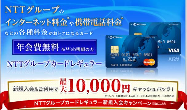 NTTカード 1万円キャッシュバック