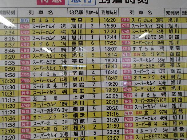 20 (26)時刻表