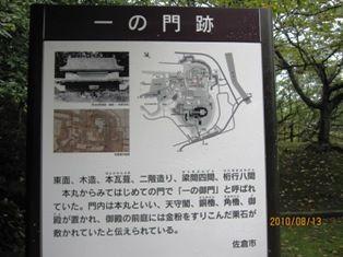 2010年 佐倉・銚子 022