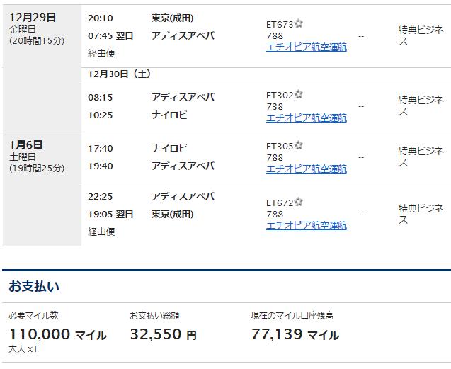 エチオピア航空 2