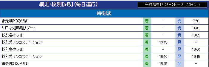 3 紋別 網走 バス
