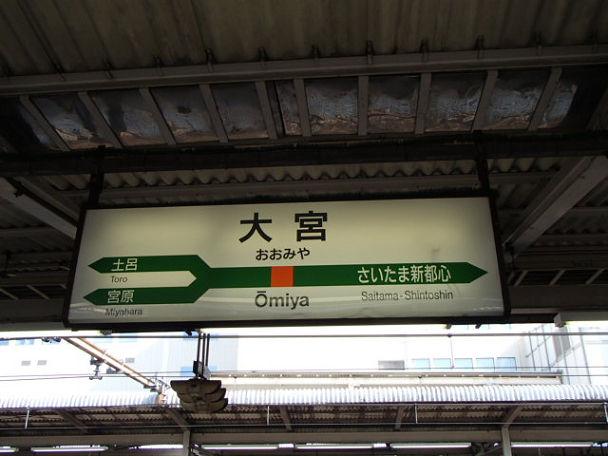 4大宮駅 (1)