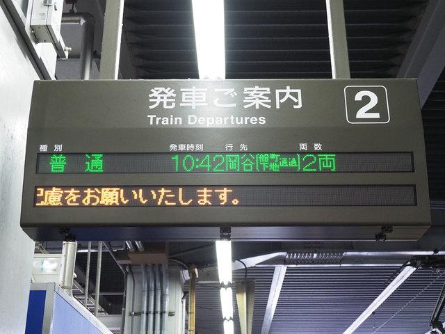 25 飯田線 (1)