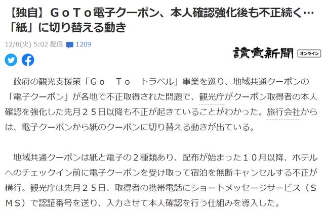Gotoクーポン1