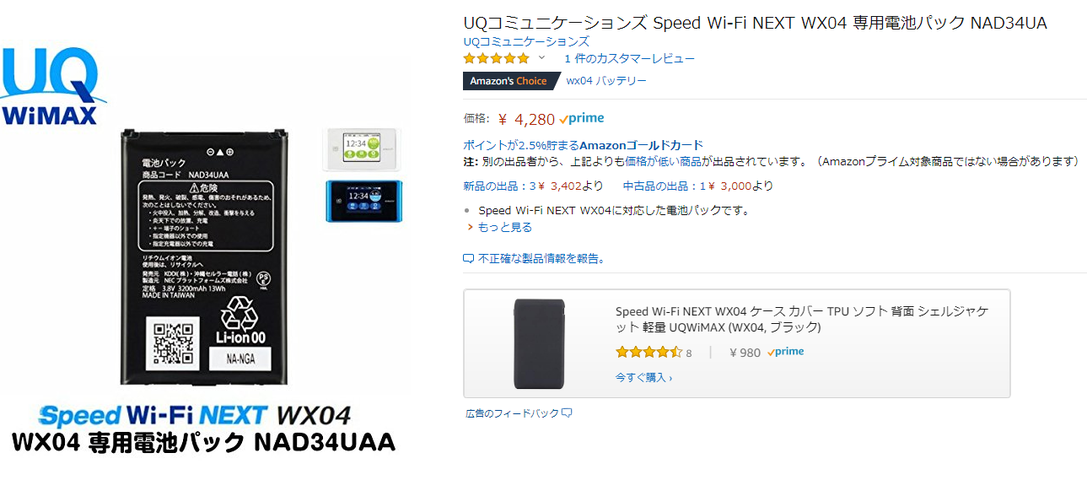 Wimax2 電池
