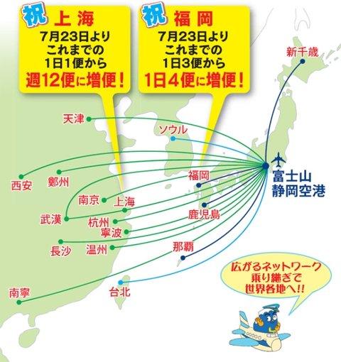 航空ネタ4 静岡空港
