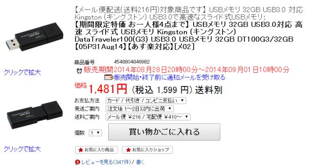 ポイント 3 追加購入候補 USBメモリー 32GB