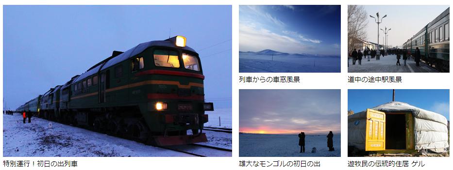 モンゴル ツアー2