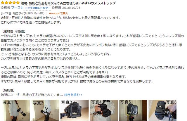 カメラストラップ 2