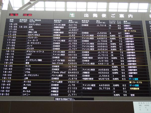 30 成田空港 (10)