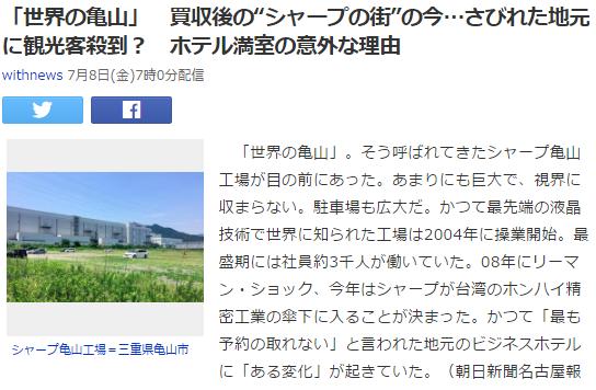 今日4 亀山