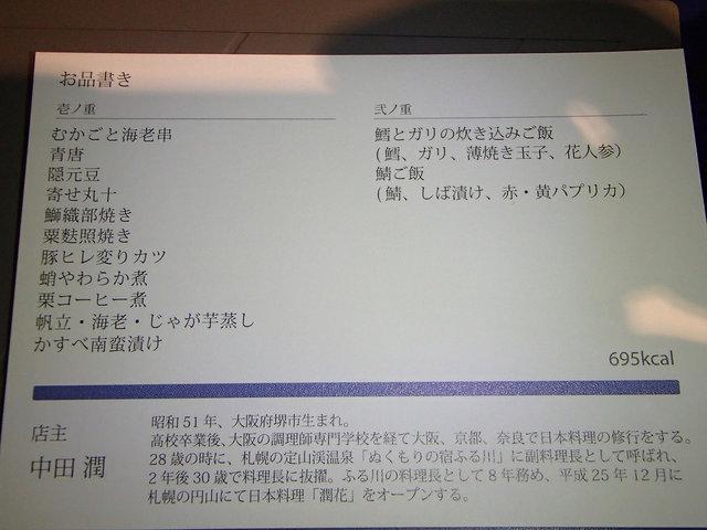 10CTS-NGO飯 (3)s