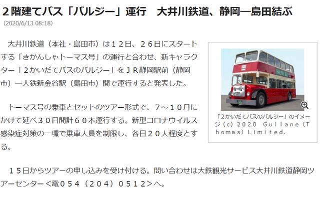 二階建てバス1