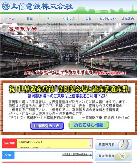 上信電鉄1