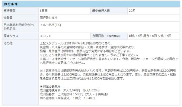 阪急 トルコ11 旅程9