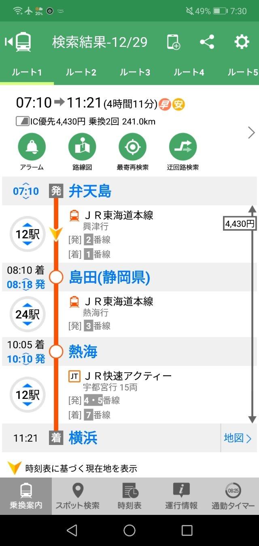 Screenshot_20181229-073017