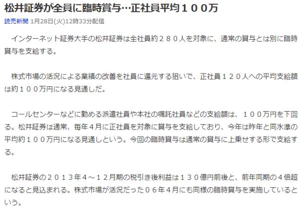 今日のボヤキ 松井証券 特別賞与