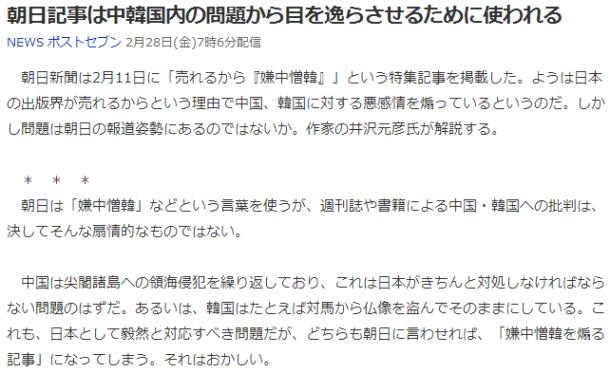 今日のボヤキ 10 朝日新聞を皮肉った記事