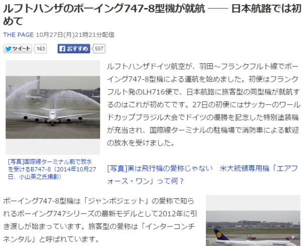 航空ネタ3 B747-8 LH