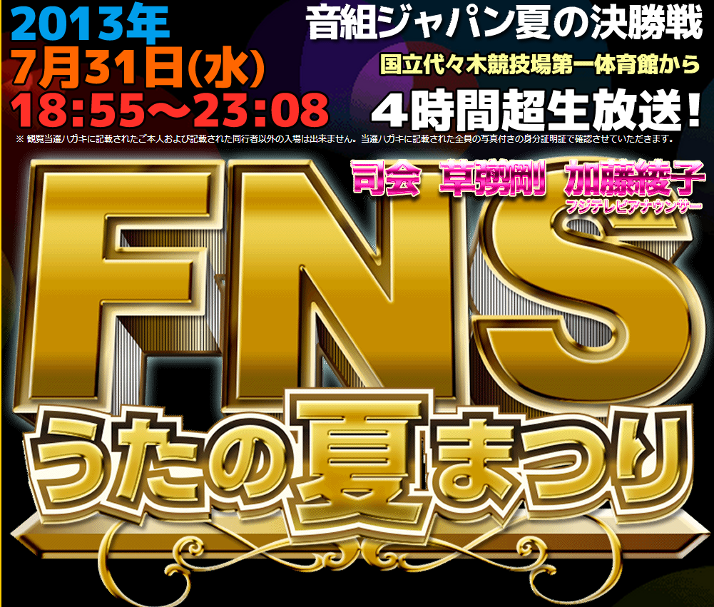 FNS 1