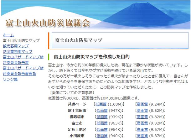 富士山 防災ハザード