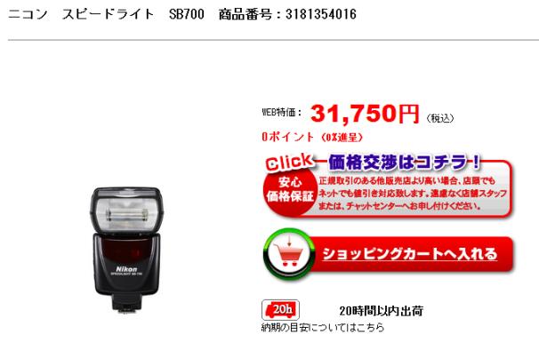 ヤマダ スピードライトSB700