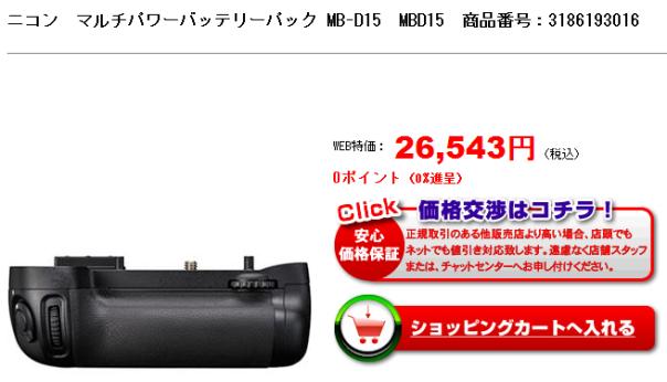 ヤマダ MB-D15 バッテリーグリップ