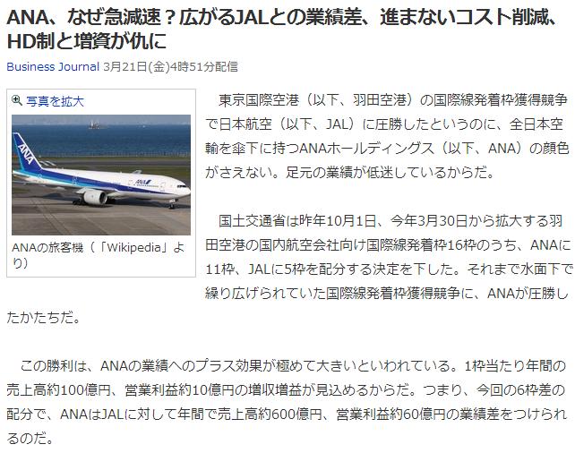 飛行機ネタ 3 ANAネタ