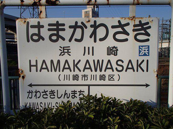 ブログ写真3 川崎 (2)