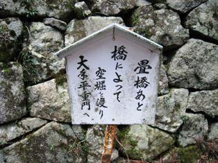 2010年 長篠・岩村・恵那峡・馬篭宿 113