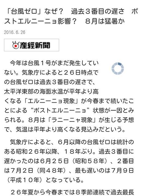 Screenshot_2016-06-27-17-06-42