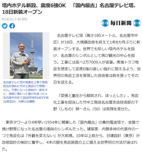 名古屋テレビ