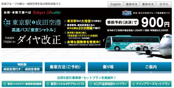 成田空港 バス0